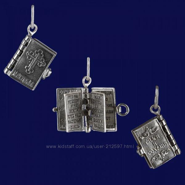 . Молитвослов  -  подвеска-книжечка из серебра 925 пробы
