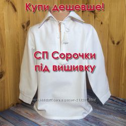 СП рубашка под вышивку 280грн для мальчика, пошитые со вставками манжеты
