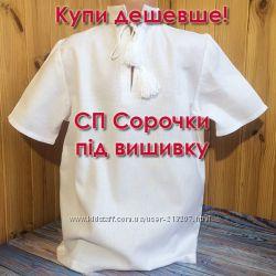СП рубашка под вышивку 241грн для мальчика, кор рукав, пошитые со вставками