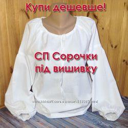 СП женская сорочка под вышивку 418грн, пошитые со вставками, длин рукав