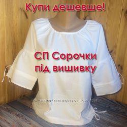 СП женская сорочка под вышивку 418грн, пошитые со вставками, кор рукав