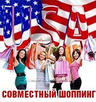 Покупки в Америке, выгодные условия