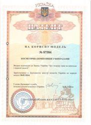 мой патент