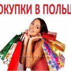 Детские интернет-магазины Польши
