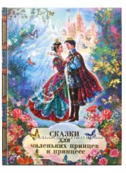 Сказки для маленьких принцев и принцесс
