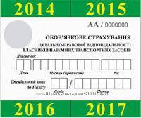 Автогражданка Киев, 0 франшиза