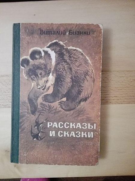 Виталий Бианки рассказы для детей