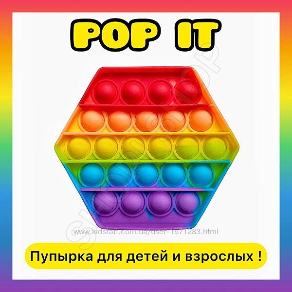 Попит игрушка антистресс Pop it игрушка с пузырьками радужная поп ит