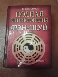 Книга Фэншуй