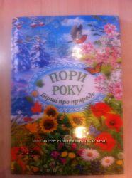 Детская книжка стихи на украинском Времена года, Пори року