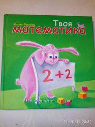 Твоя математика книга підручник дошкільнятам молодша школа