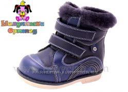 Зимние ботиночки Шалунишка -ортопед с каблучком Томас