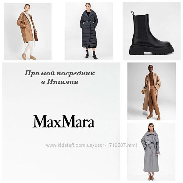 Max Mara напрямую из Италии