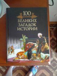 Обменяю новую книгу 100 Больших загадок истории