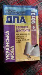 ДПА 9 класс с украинского языка по 5 грн за штуку