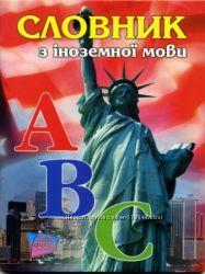 Обменяю 2 словаря с иностранного языка формата А5