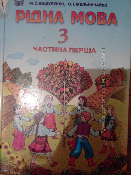 Украинская Мова 4 Клас Вашуленко Гдз Перша Частина