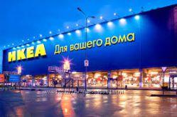 Привезу товары  IKEA под 10 процентов