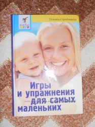книга для мам по уходу и развитию малыша от рождения до года