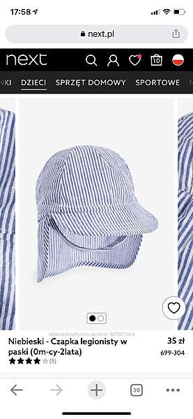 Хлопковая шапочка легионера 6-12 месяцев