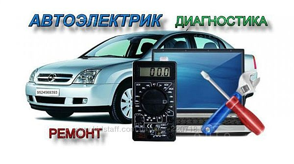 Автоэлектрик автомеханик