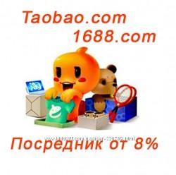 Посредник taobao. com и 1688. com