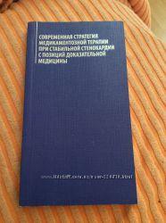 Книга терапия стенокардии