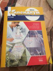 Компендиум, лекарственный справочник . распродажа. торгуйтесь