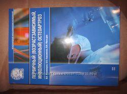 Книга Первичный остеоартроз возрастзависимый, инволюционный