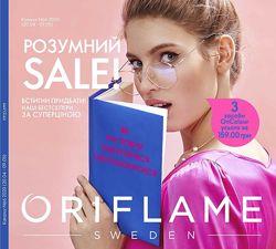 Постоянное СП Oriflame -20 от цен каталога