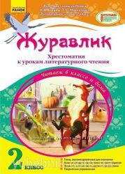 Журавлик 2 класс по лит . чтению для русских школ