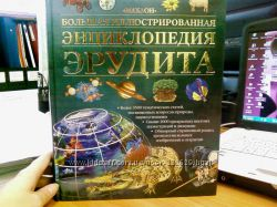 Велика ілюстрована енциклопедія Ерудита. Махаон.