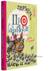Художня література серія Чемним діточкам. Рідна мова. Вірші, забавлянки