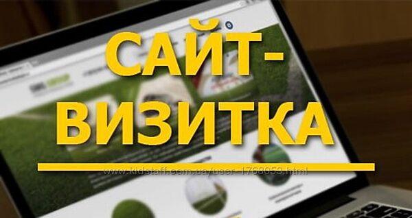 Сайт визитка, создание сайта под ключ