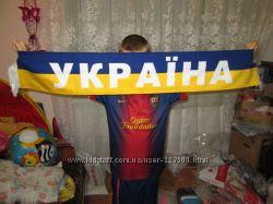 Шарф болельщика сборной Украины по футболу