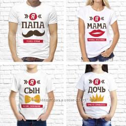 Семейные футболки family look