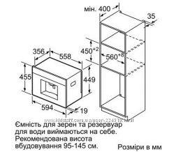 Кофемашина автоматическая Bosch CTL636EB6 в наличии и под заказ  Днепр