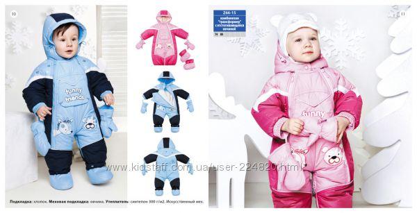 Комбинезоны для новорожденных зима распродажа