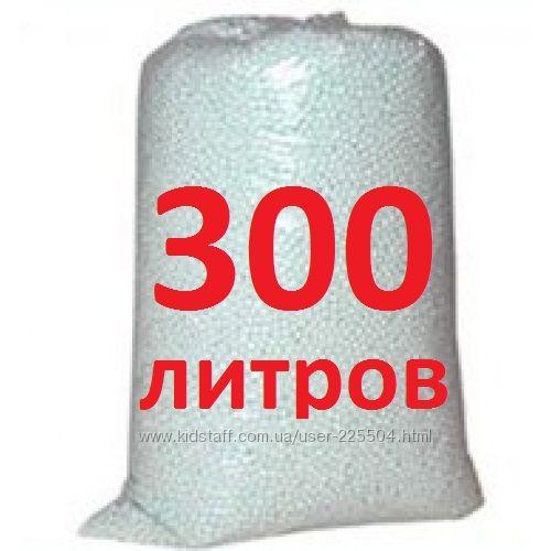 Наполнитель для кресел мешков - 300 литров