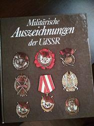 milit&aumlrische auszeichnungen der udssr на немецком