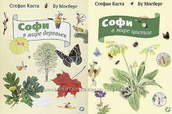 Книга Софи в мире цветов в мире деревьев  Каста Стефан