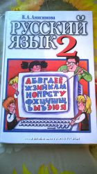 учебник Русский язык 2 В. А. Анисимова
