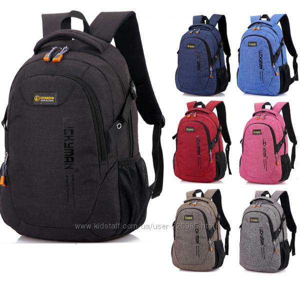 Школьный подростковый универсальный рюкзак , 30L, 5 цветов