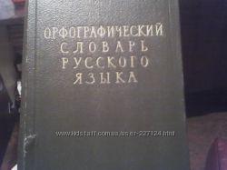 орфографический словарь 1957 г выпуска