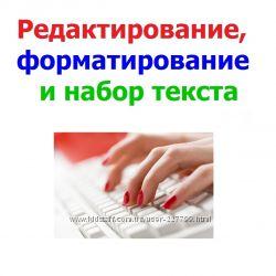 Редактирование, форматирование и набор текста, таблиц, формул