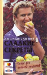 Александр Селезнев Сладкие секреты