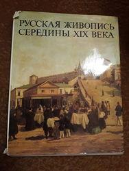 Русская живопись середины 19 века