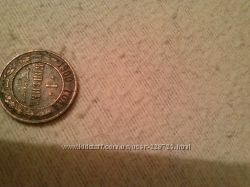 продам медную российскую монету