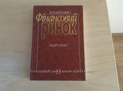 В. М. Шелудько, ФІНАНСОВИЙ РИНОК, Київ Знання 2006