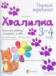 Книга-тренинг для детей 3-6 лет. Храбрилка, Дружилка, Хвалилка.